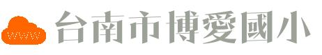 臺南博愛國小校內公告網站